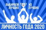 Концертная программа «Личность года-2020» в новом формате