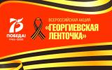 Студенты Рубцовского индустриального института АлтГТУ примут участие во всероссийской акции «Георгиевская ленточка»