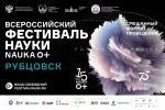 В Рубцовском индустриальном институте прошли мероприятия в рамках юбилейного ВСЕРОССИЙСКОГО ФЕСТИВАЛЯ НАУКИ «NAUKA 0+»