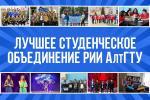 Голосуй за «Лучший студенческий коллектив РИИ АлтГТУ»