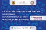 Делегация из Рубцовска примет участие во II Всероссийской научно-практической конференции образовательных центров Фонда Андрея Мельниченко