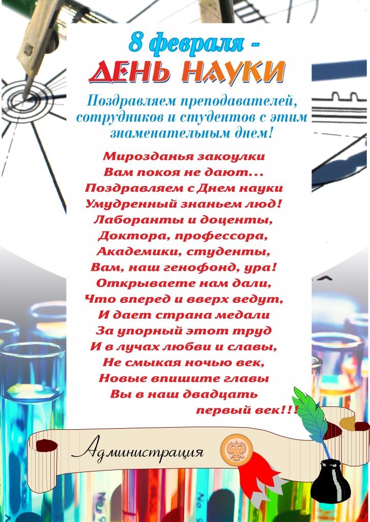День науки поздравление открытка