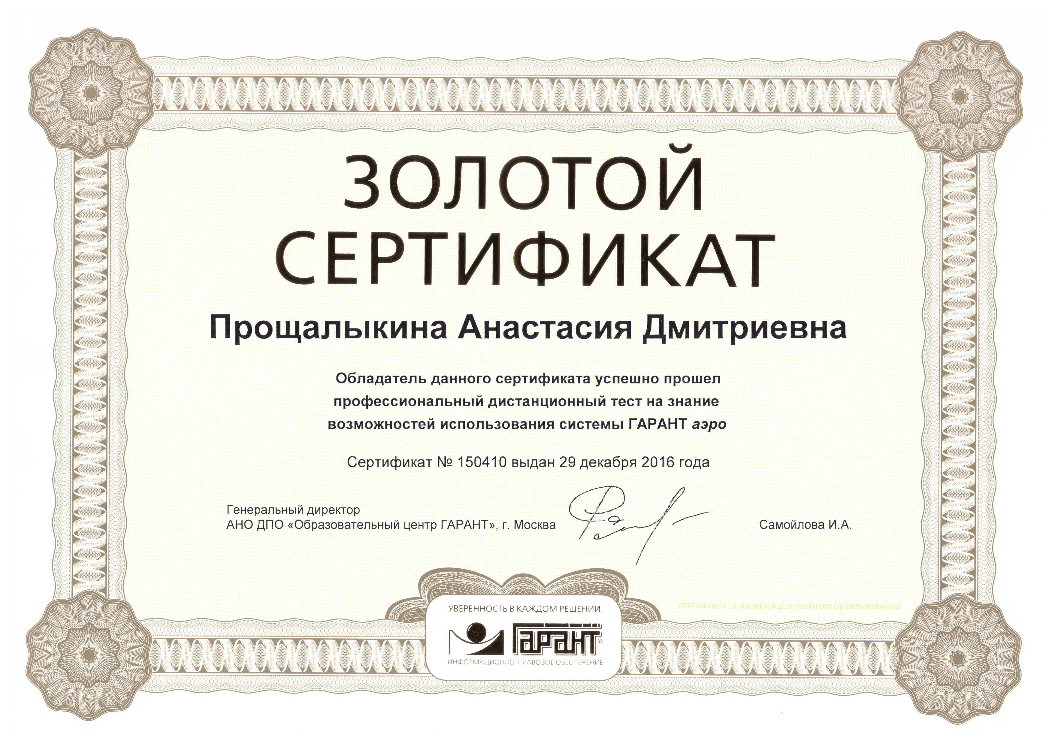 ответы на тест гарант серебряный сертификат